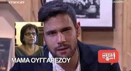Δημήτρης Ουγγαρέζος: Δείτε για πρώτη φορά την μητέρα του! Πόσο έμοιαζαν οι δυο τους;