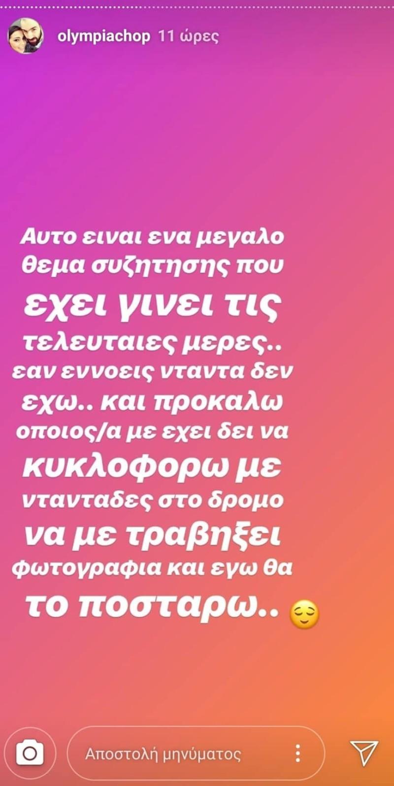 Ολυμπία Χοψονίδου: Την κατηγόρησαν για «νταντάδες» και πήρε κεφάλια! Η αυστηρή απάντηση για την εγκυμοσύνη!