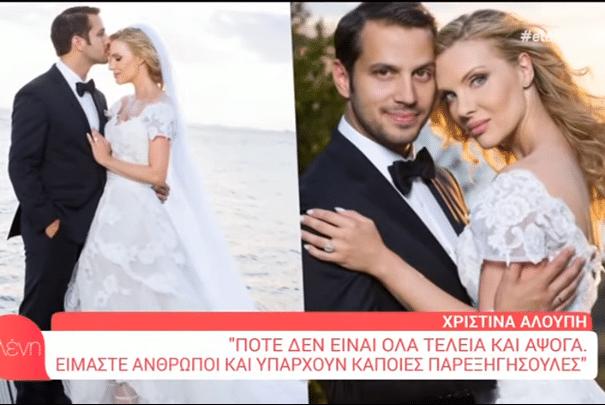Χριστίνα Αλούπη: «Λύγισε» η όμορφη παρουσιάστρια! Αποκαλύπτει για τα «σύννεφα» στον γάμο της!