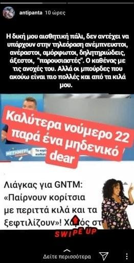 Γνωστή Ελληνίδα δημοσιογράφος «πυροβολεί» τον Λιάγκα! «Δηλητηριώδεις, άξεστοι παρουσιαστές»!