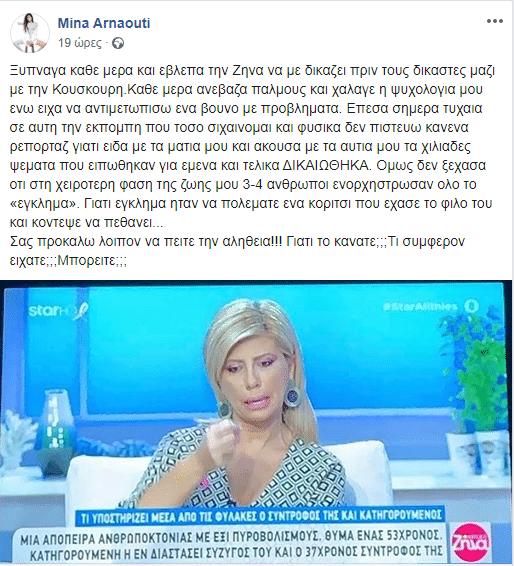 Μίνα Αρναούτη: Η δημόσια αναφορά στον Παντελή Παντελίδη και τα νεύρα με την Κουτσελίνη! «Έγκλημα ήταν...»!