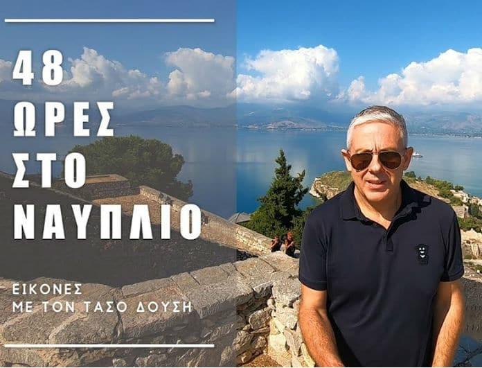 48 ώρες στο Ναύπλιο: Ανεπανάληπτες «Εικόνες» με τον Τάσο Δούση! Δείτε πρώτοι την εντυπωσιακή εκπομπή! (Βίντεο)