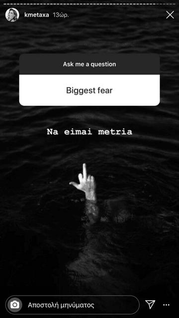 Κόνι Μεταξά: Η εξομολόγηση για το μεγαλύτερο της φόβο- Δε θα πιστέψετε ποιος είναι!