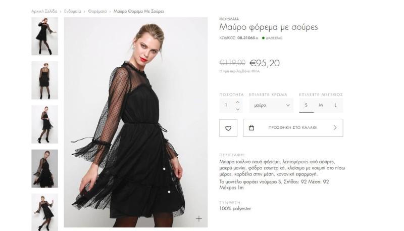 Φαίη Σκορδά: Το μαύρο φόρεμά της, έχει «σπάσει» ταμία! Θα το βρείτε με έκπτωση...