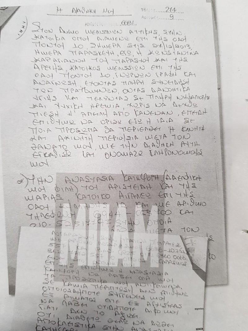 Νανά Καραγιάννη: Στο φως της δημοσιότητας η χειρόγραφη διαθήκη της! Τι αναφέρει για την οικογένειά της;