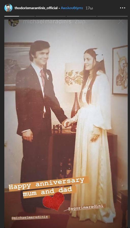 Γάμος Μαραντίνης