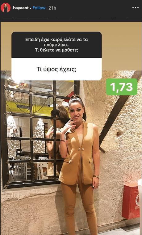 Μπάγια Αντωνοπούλου ύψος
