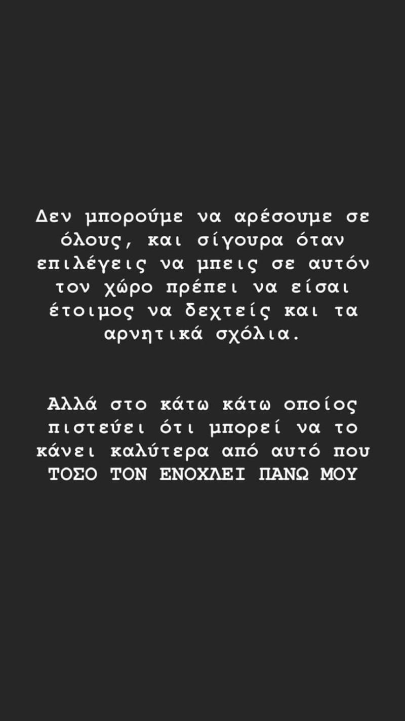 κόνι μεταξά instagram