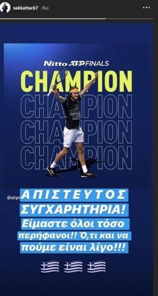 Στέφανος Τσιτσιπάς ποσό νίκη Μαρί Σάκκαρη