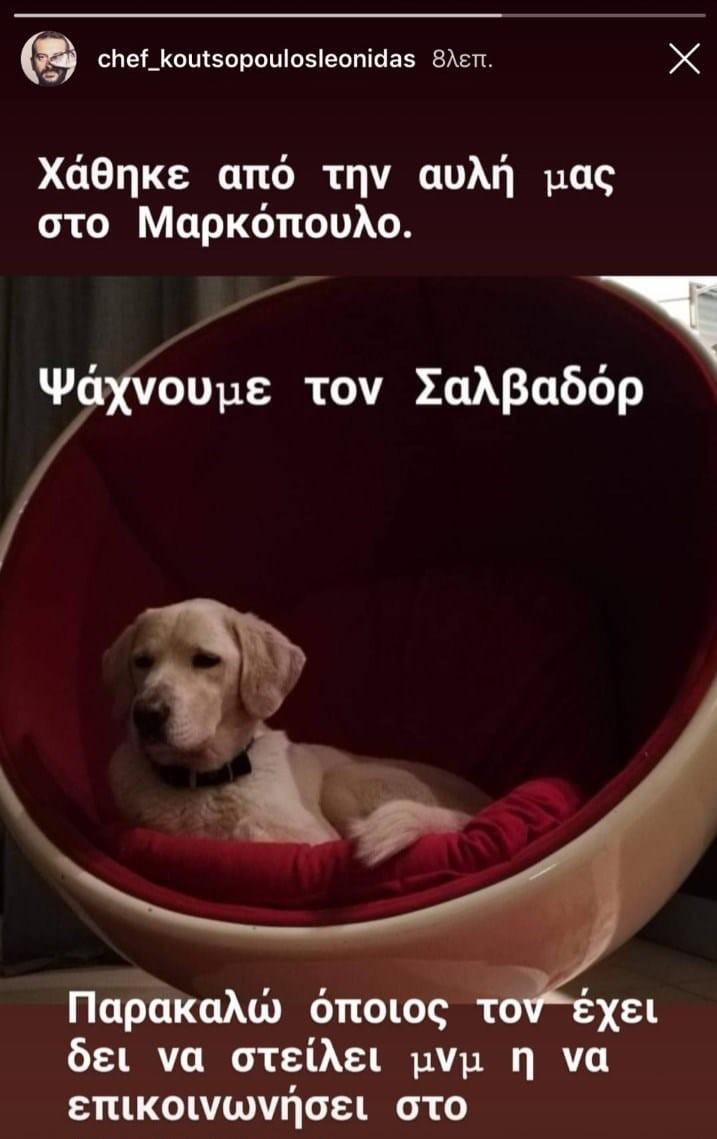 κουτσοπουλος