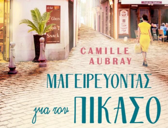 Μαγειρεύοντας για τον Πικάσο: Το μυθιστόρημα της Camille Aubray που θα σας