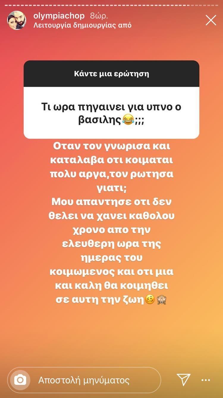 Ατάκα Βασίλης Σπανούλης