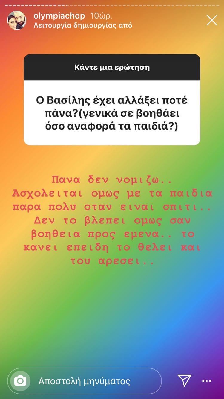 Ολυμπία Χοψονίδου