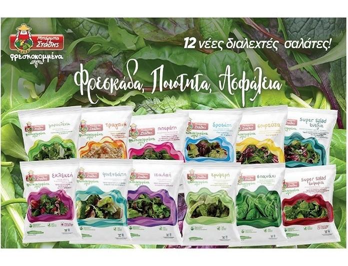 Μπάρμπα Στάθης «Φρεσκοκομμένα» 12 νέες φρέσκες σαλάτες, σε πρωτοποριακή συσκευασία που επιτρέπει στα λαχανικά να αναπνέουν!