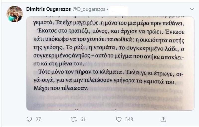 Δημήτρης Ουγγαρέζος μητέρα θάνατος