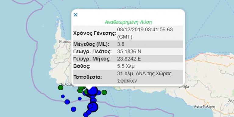 Κρήτη σεισμός τώρα