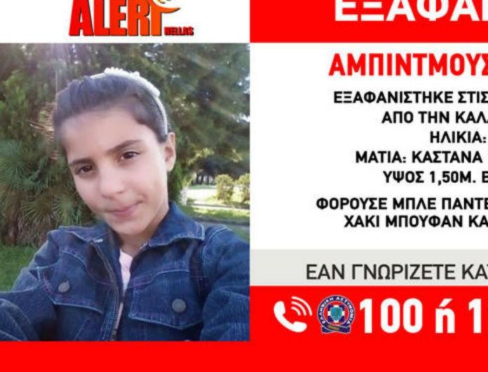 Συναγερμός! Εξαφανίστηκε 11χρονη από την Καλλιθέα!
