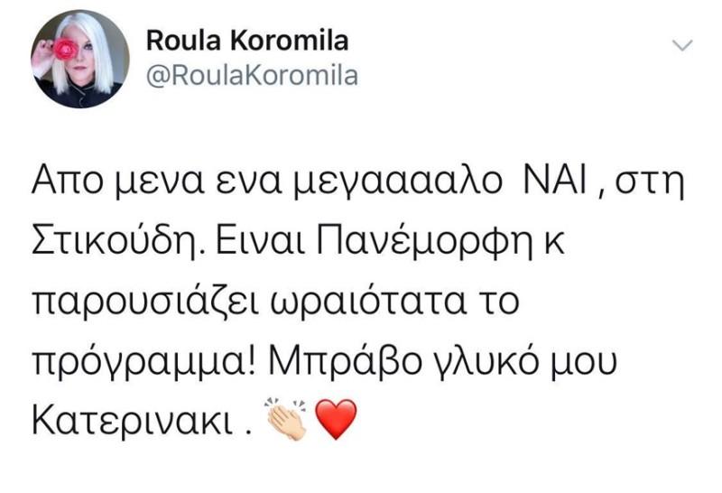 Ρούλα Κορομηλά Κατερίνα Στικούδη
