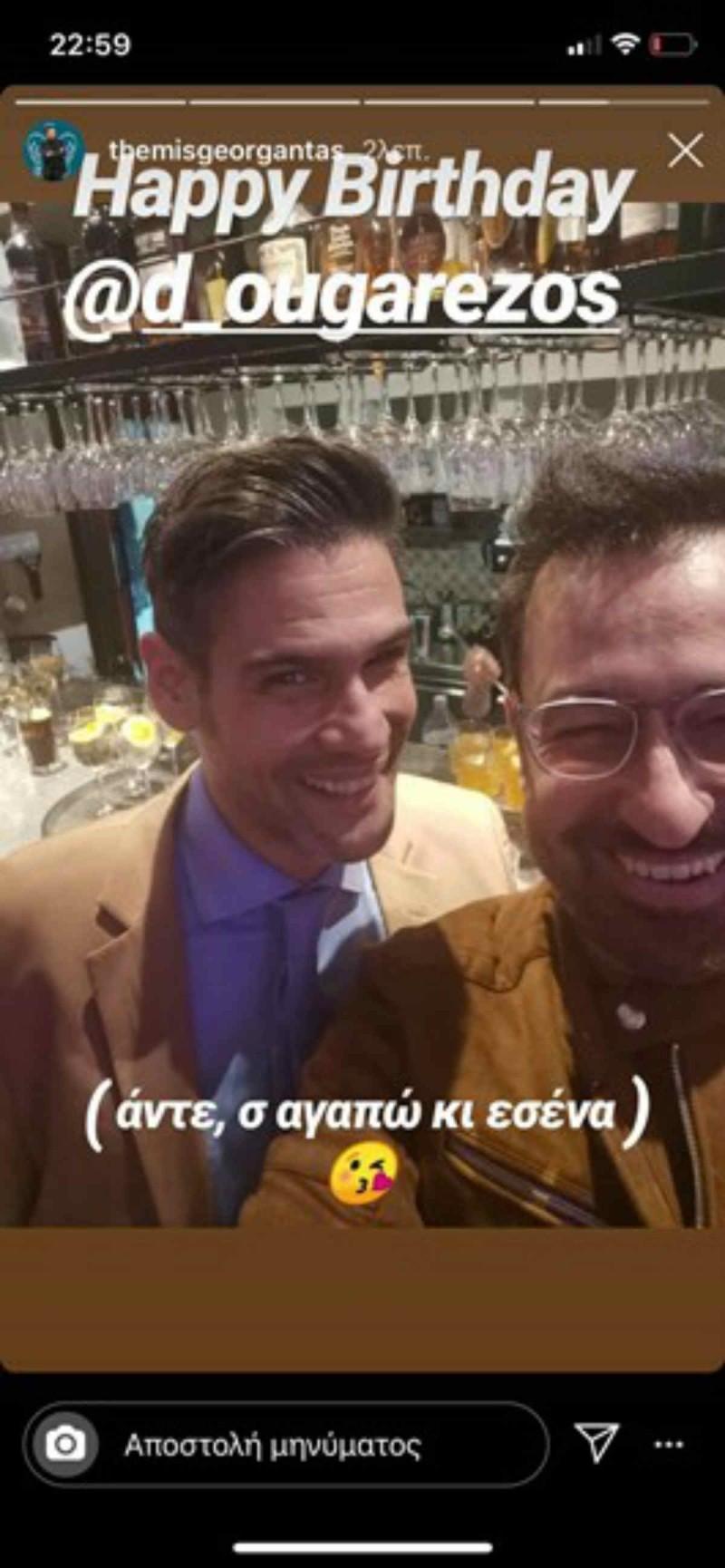 Φαίη Σκορδά πάρτι Δημήτρης Ουγγαρέζος