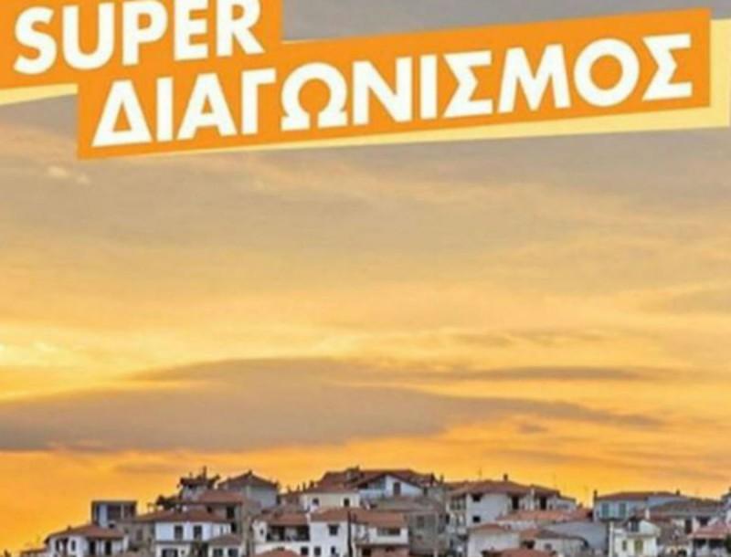 Νέος διαγωνισμός από τον Τάσο Δούση και τις «Εικόνες»: Κερδίστε ένα μοναδικό Σαββατοκύριακο στην Αράχωβα!