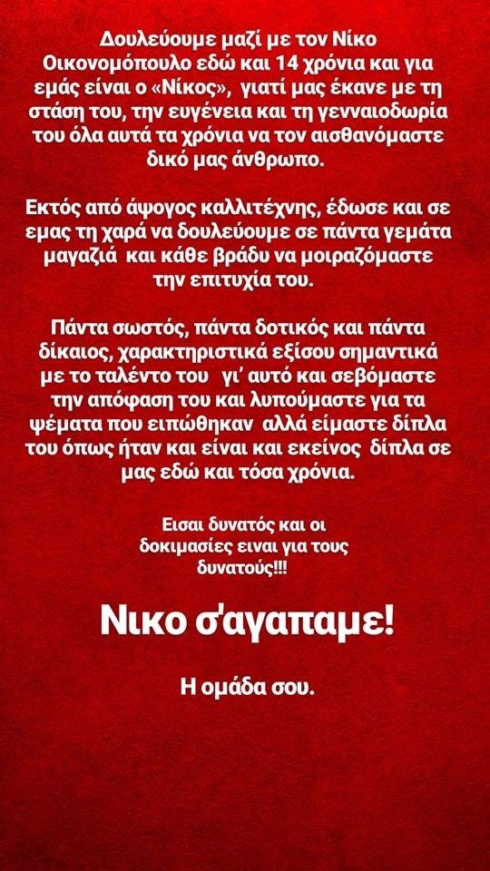 Νίκος Οικονομόπουλος κέντρο Αθηνών