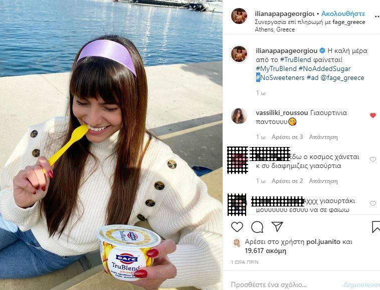 Ηλιάνα Παπαγεωργίου instagram