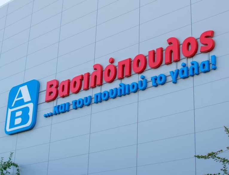 Νέες προσφορές στα ΑΒ Βασιλόπουλος - 4 προϊόντα με τιμές στα πατώματα