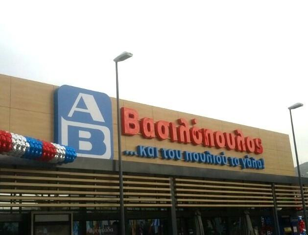 Απίστευτες προσφορές στα ΑΒ Βασιλόπουλος - Ευκαιρία να γεμίσεις το ψυγείο σου