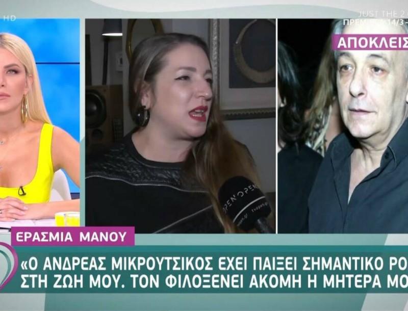 Ερασμία Μάνου: Η κόρη της Βόσσου μιλάει για τον Ανδρέα Μικρούτσικο - Ξεκαθάρισε αν θα τον δούμε στο Big Brother