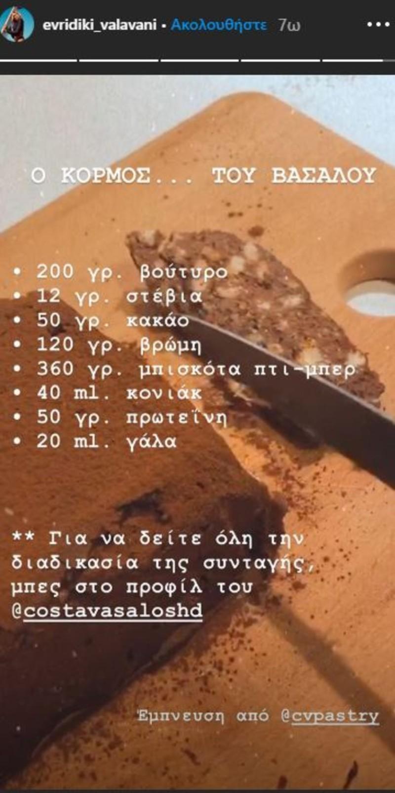 κορμός σοκολάτας συνταγή