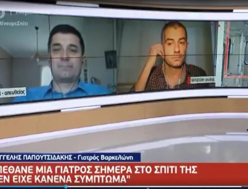 Ρίγη συγκίνησης με τον Έλληνα γιατρό που ξέσπασε σε κλάματα on air μόλις είδε τον αδερφό του στην Ισπανία