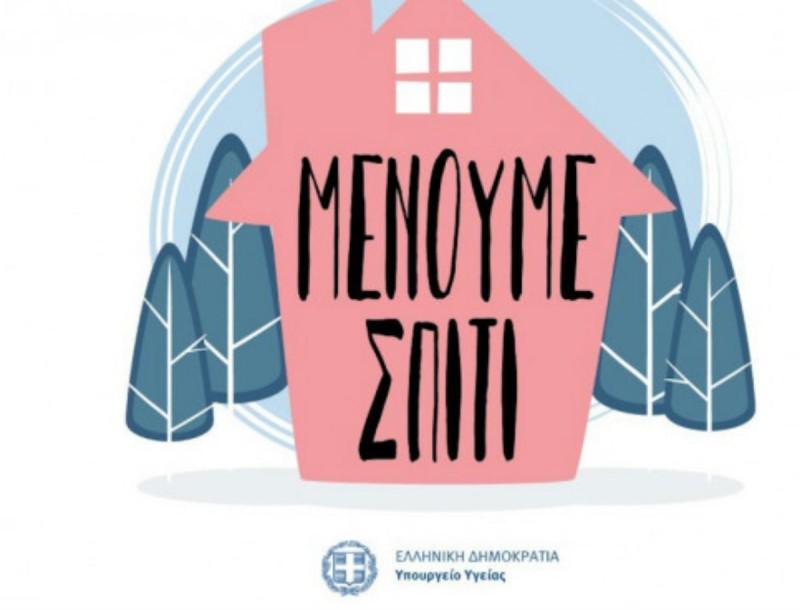 «Μένουμε σπίτι»: Το δυνατό μήνυμα του υπουργείου Υγείας για τον περιορισμό του κορωνοϊού