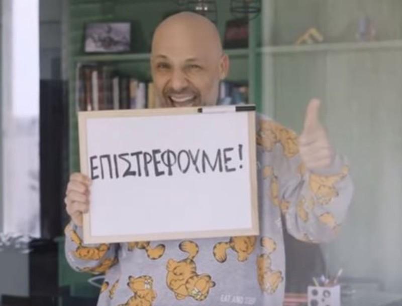 Επιστρέφει ο Μουτσινάς - Το ανακοίνωσε με βίντεο ο ΣΚΑΙ