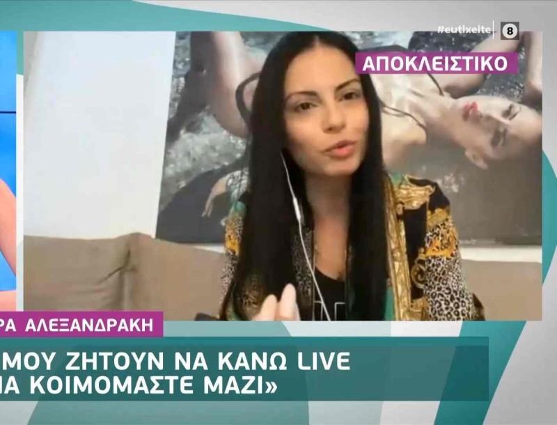 Δήμητρα Αλεξανδράκη: Μας έπεσαν τα μαλλιά με την αποκάλυψη που έκανε