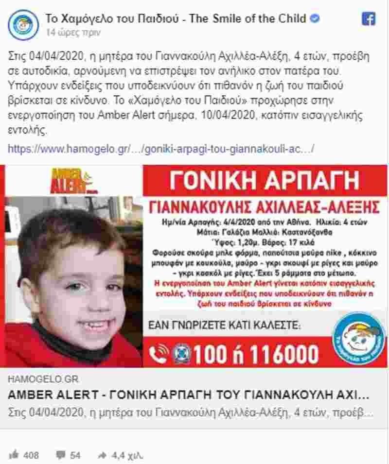 Γονική αρπαγή 4χρονου στην Αθήνα