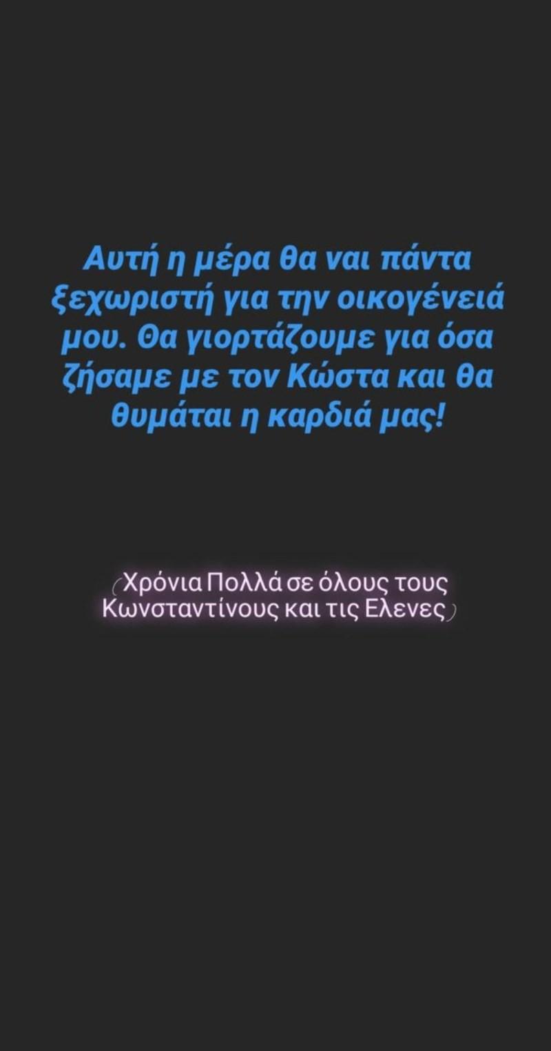 Αλίκη Κατσαβού Κώστας Βουτσάς ανάρτηση γιορτή