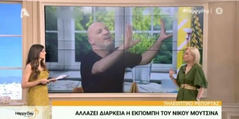 Νίκος Μουτσινάς Καλό Μεσημεράκι ΣΚΑΙ