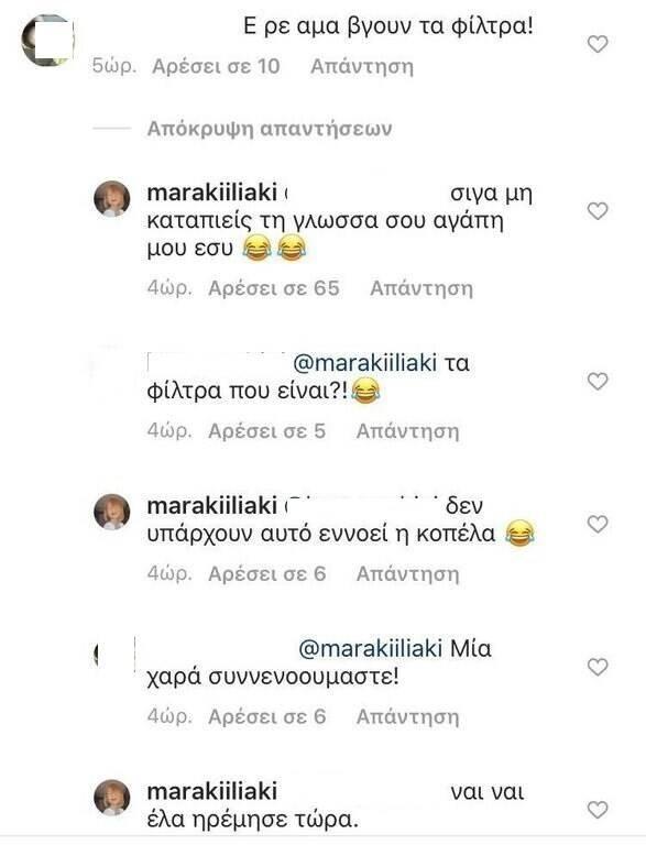 Μαρία Ηλιάκη σχόλια