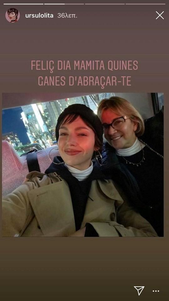 Τόκιο La Casa De Papel μαμά