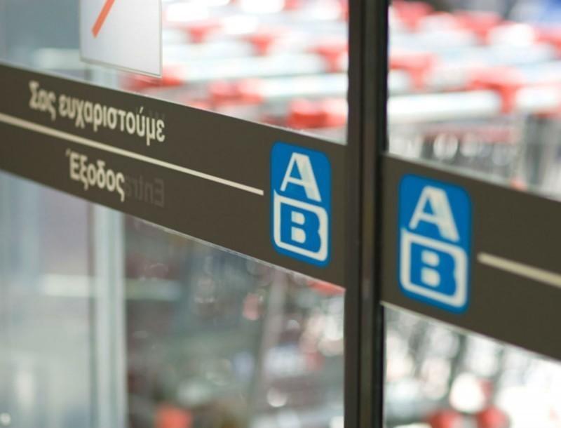 Υπερπροσφορά στα ΑΒ Βασιλόπουλος: Δίνουν δυο πασίγνωστα απορρυπαντικά στην τιμή του ενός