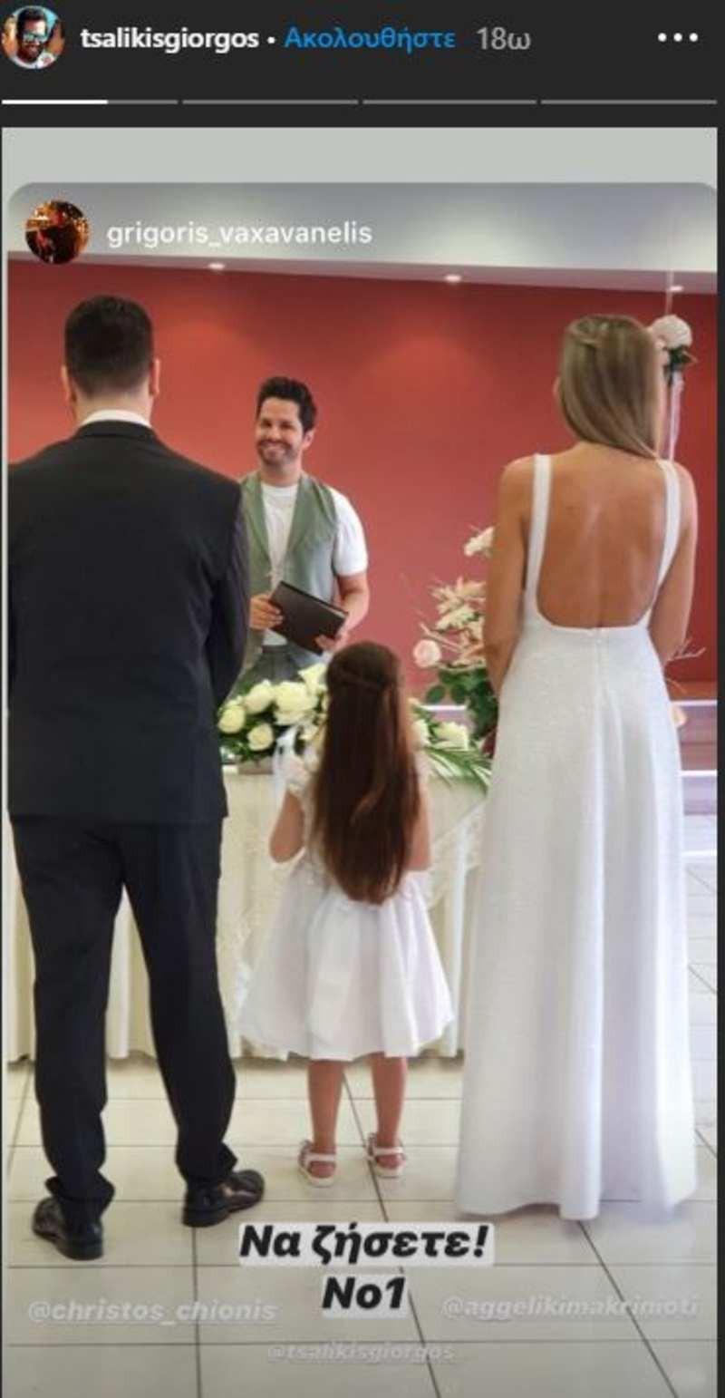 Γιώργος Τσαλίκης γάμος Μακρυνιώτη