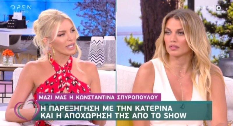 Κατερίνα Καινούργιου Κωνσταντίνα Σπυροπούλου