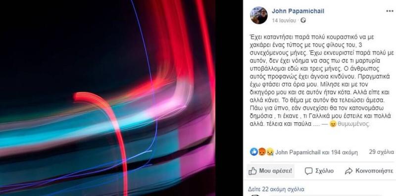 ανάρτηση Γιάννη Παπαμιχαήλ στο Facebook
