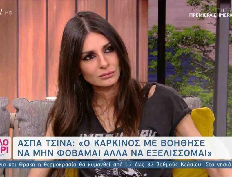Άσπα Τσίνα: «Ο καρκίνος με βοήθησε...» - Μιλά ανοιχτά για το πρόβλημα υγείας της