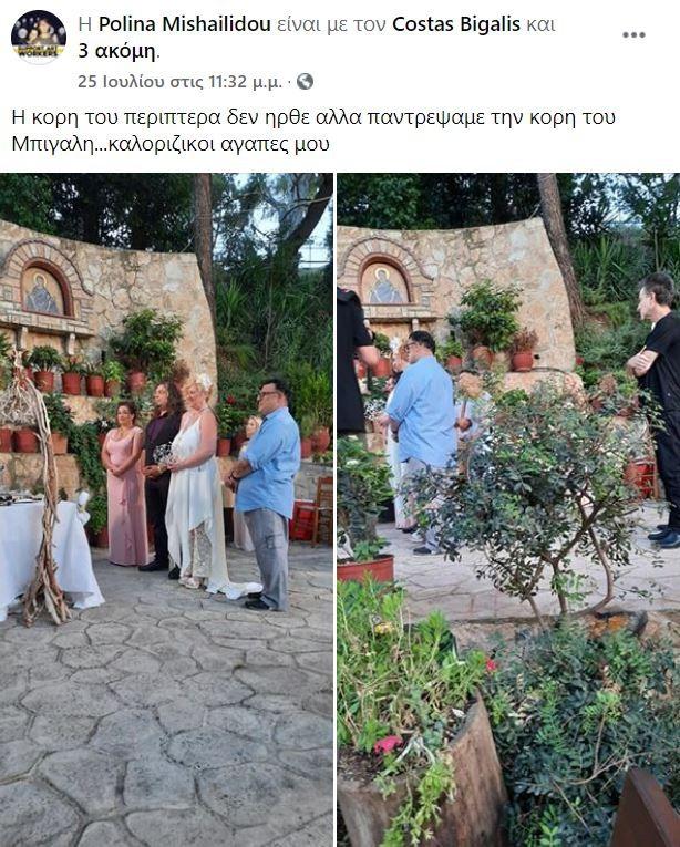 μπιγαλης γαμος
