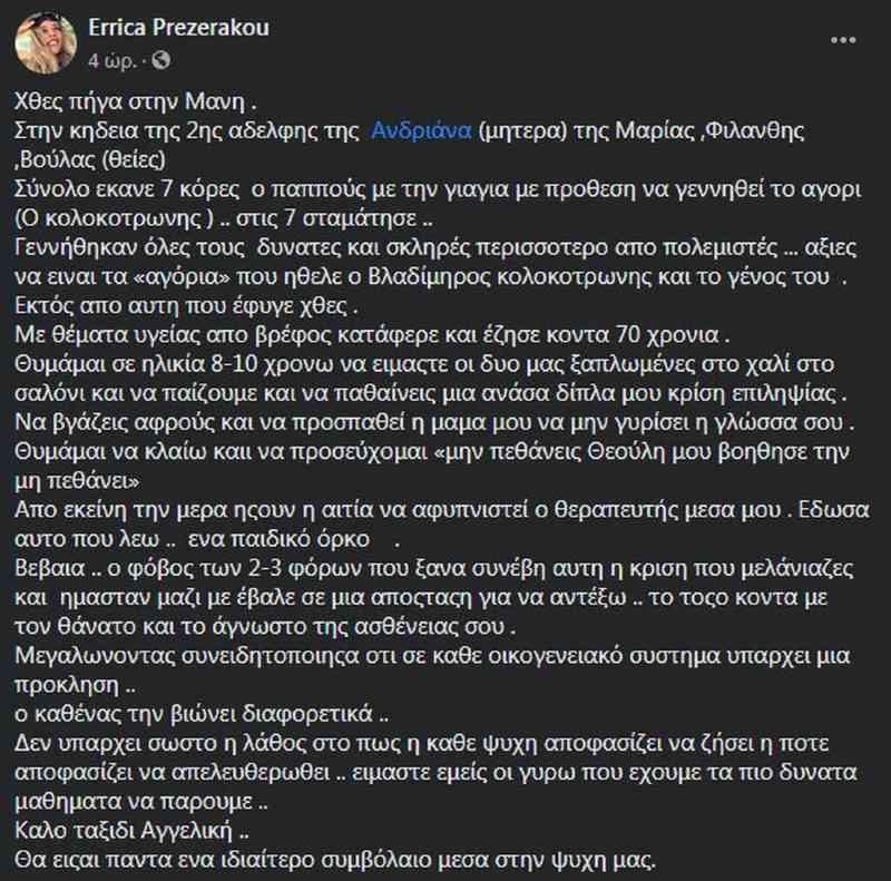 Έρρικα Πρεζεράκου πένθος
