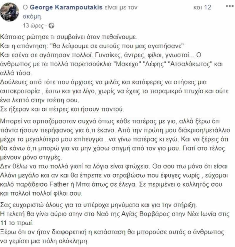 Σπυριδούλα Καραμπουτάκη αδερφός θάνατος πατέρα