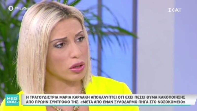 Μαρία Καρλάκη πρώην σύντροφος κακοποίηση