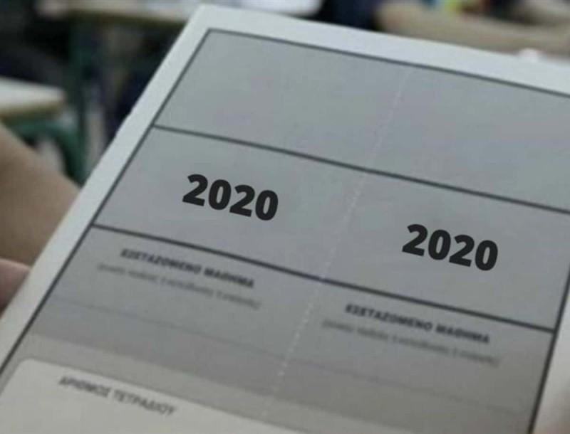 Πανελλήνιες 2020 - Δείτε πότε θα ανακοινωθούν τα αποτελέσματα