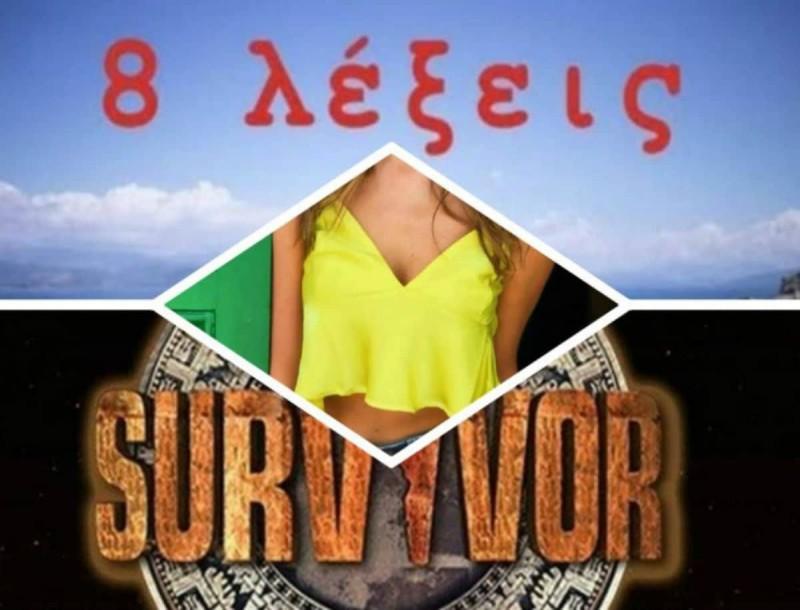Αποκλειστικό! Η ηθοποιός από τις 8 Λέξεις τα παρατάει όλα και μπαίνει Survivor